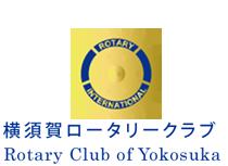 横須賀ロータリークラブ