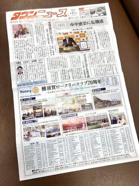 横須賀ロータリークラブ70周年記念 タウンニュース