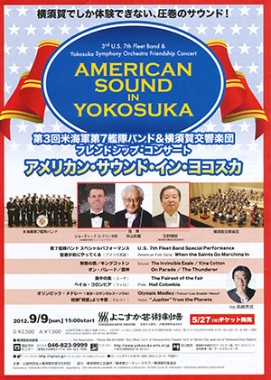 AMERICAN SOUND in YOKOSUKA