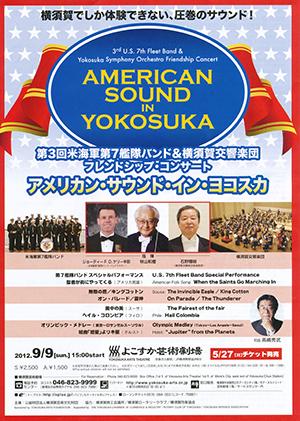 AMERICAN SOUND in YOKOSUKA