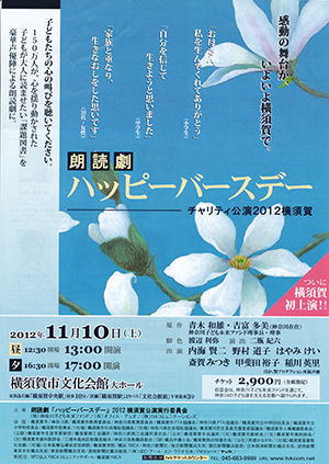 朗読劇 ハッピーバースデー チャリティ公演2012横須賀