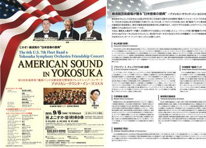第6回 海米軍第7艦隊バンド&横須賀交響楽団 フレンドシップ・コンサート